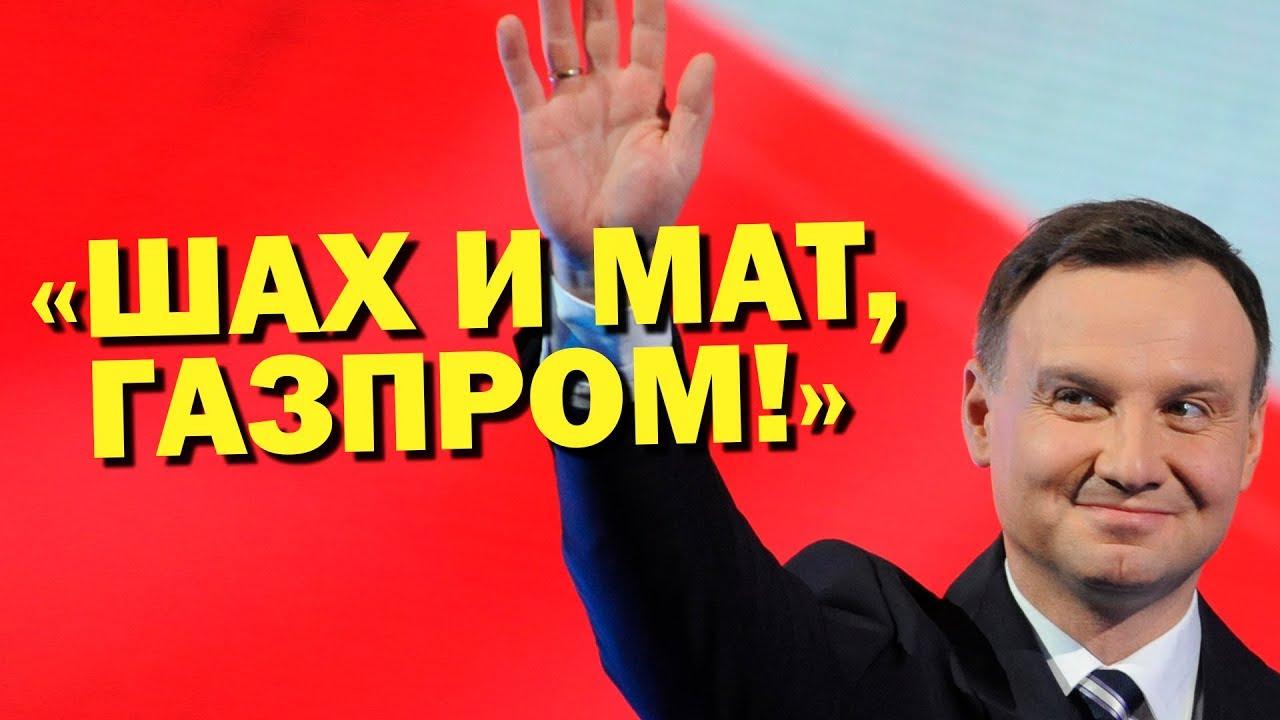 Польша придумала как «нагреть» Украину