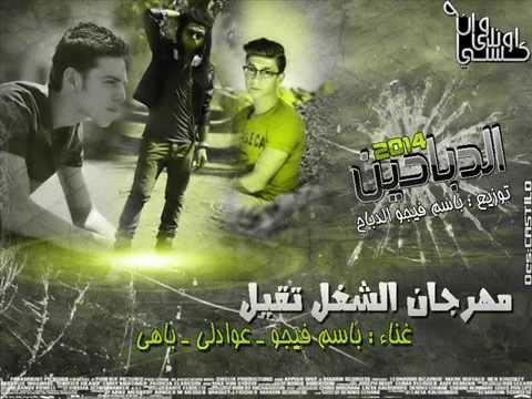 مهرجان الشغل تقيل - توزيع باسم فيجو الدباح 2014