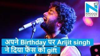 Happy Birthday : Arijit Singh के फैंस के लिए JioSaavn पर मिल रहा है ये खास तोहफा