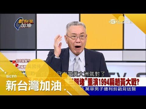 把丁守中當黃大洲就對了? 分析台北市歷屆得票趨勢