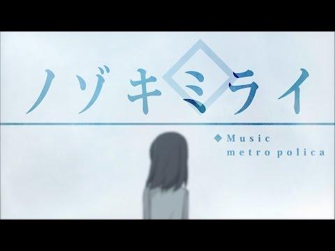 metro polica『ノゾキミライ』(Music Video)