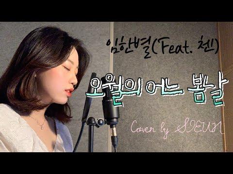 Onestar(임한별)-May We Bye(오월의 어느 봄날) (Feat. CHEN(첸))_여자커버[Cover by 시은]