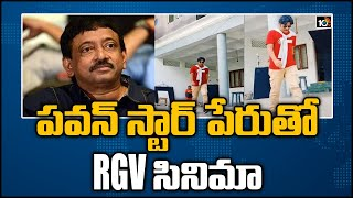 RGV announces a film on Power Star; finds his hero for bio..