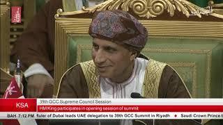 BAHRAIN NEWS CENTER : ENGLISH NEWS 09-12-2018