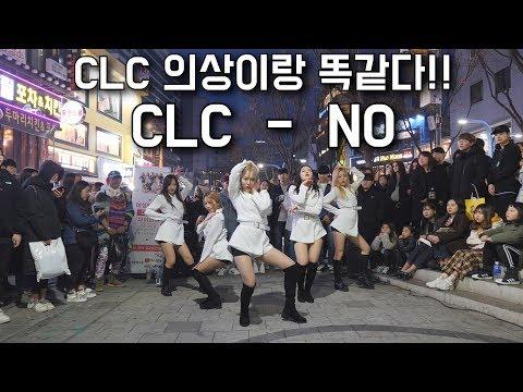 [KPOP IN PUBLIC] CLC(씨엘씨) - NO(노) Cover Dance 커버댄스 4K [CLC 의상이랑 똑같은거 실화냐!?]