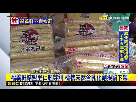 最新》福義軒結盟里仁胚芽餅 標榜天然含乳化劑挨罰下架 @東森新聞 CH51
