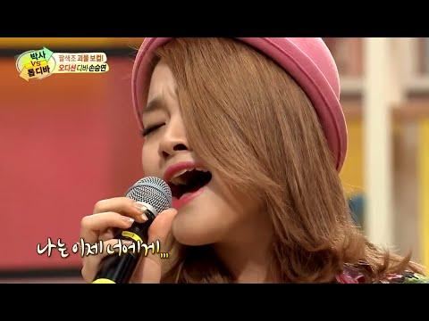 [HOT] 세바퀴 - 신이 내린 목소리 손승연! '물들어~' 20141108