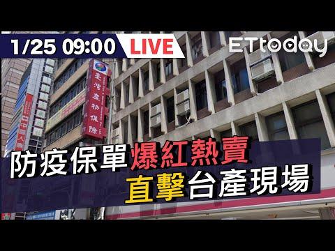 【LIVE】1/25 全民瘋搶「防疫保單」 直擊台產熱賣現場