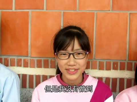 105學年度視力保健計劃影片徵選-國中組第三名 台南市和順國中 寶妹寶妹