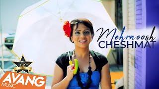 Mehrnoosh - Cheshmat OFFICIAL VIDEO HD