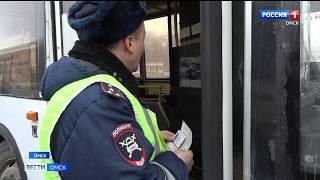 Сотрудники омской ГИБДД провели масштабную проверку общественного транспорта