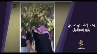 المسائية .. وفد إعلامي عربي يضم صحفيين من السعود ...