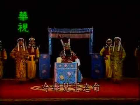 Pekin Opera 京剧 《文姬归汉 - 顾正秋剧艺》 1
