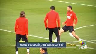 برشلونة وإسبانيول وجهاً لوجه في كأس ملك إسبانيا لكرة القدم     -