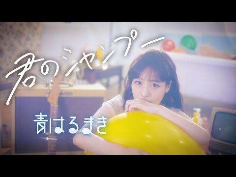 【MV】青はるまき 『君のシャンプー 』[公式]