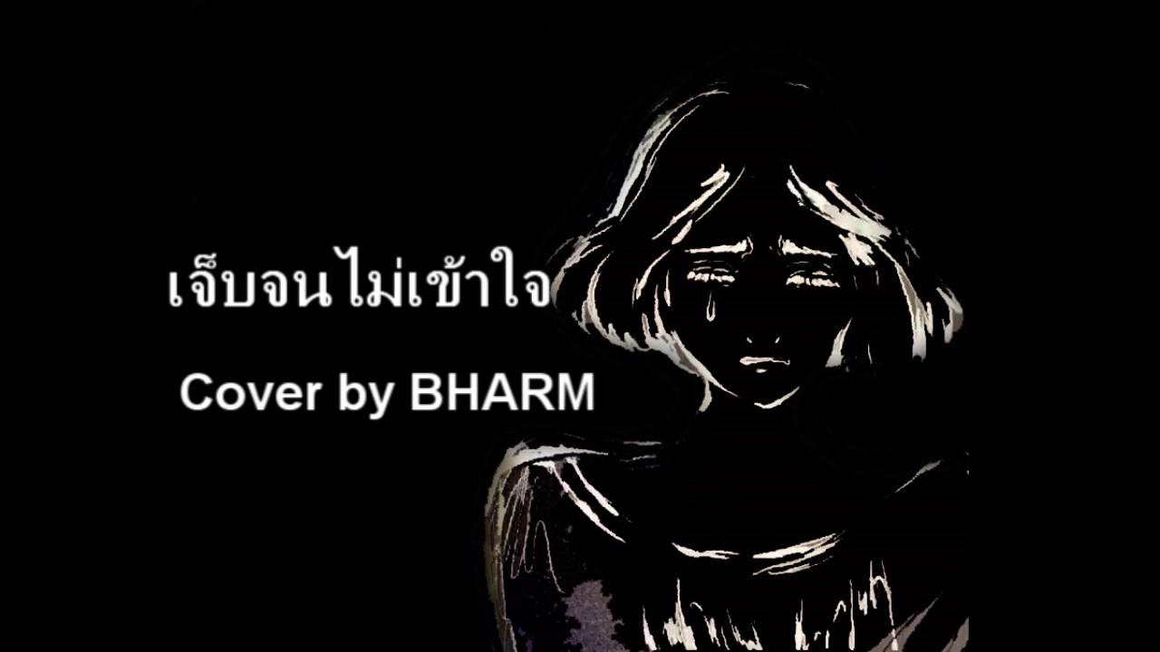 เจ็บจนไม่เข้าใจ - Portrait [ cover byฺ BHARM ]