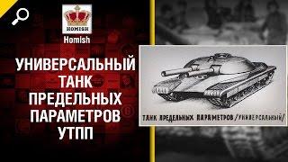 Универсальный Танк Предельных Параметров (УТПП) - Нужен ли в игре? - от Homish