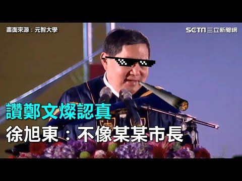 讚鄭文燦認真 徐旭東:不像某某市長 三立新聞網SETN.com