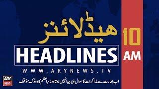 Headlines   Waseem Akhtar should be put on ECL: Mustafa Kamal   10AM   22 August 2019