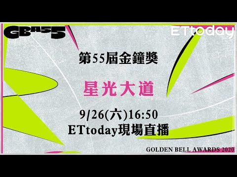 【LIVE】第55屆電視金鐘獎星光大道/後台媒體採訪區
