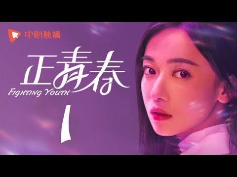 正青春 第1集 (吴谨言、殷桃、刘敏涛、左小青 领衔主演)