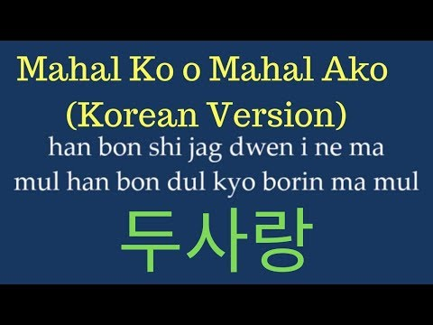 [EASY LYRICS] Yohan Hwang - Mahal Ko o Mahal Ako (KOREAN VERSION)