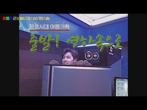 유노윤호 [RGB : 리얼갬성방송] EP.1 Vlog는 윤호에게도 좀 어렵다