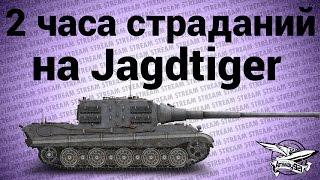 Стрим - Два часа страданий на Jagdtiger