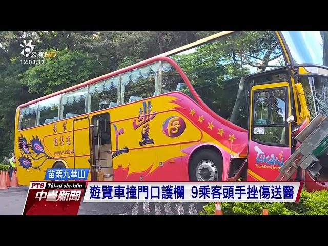 九華山遊覽車撞護欄 9香客挫傷