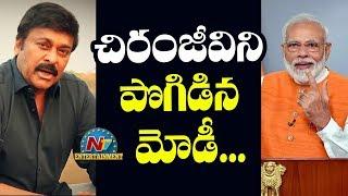 Chiranjeevi, Varun Tej & Sai Dharam reacts to PM Modi'..