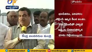 Polavaram Project Works Inspected by | Central Minister Gadkari & CM Chandrababu