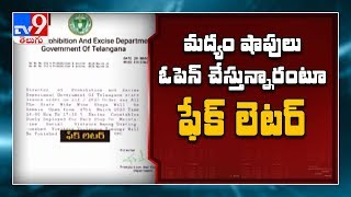 Fake News: Wine shops open from tomorrow in Telangana..