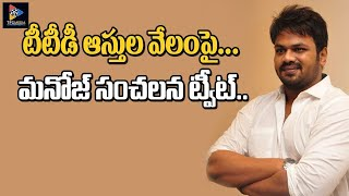 Actor Manchu Manoj's tweet on sale of TTD lands create sen..