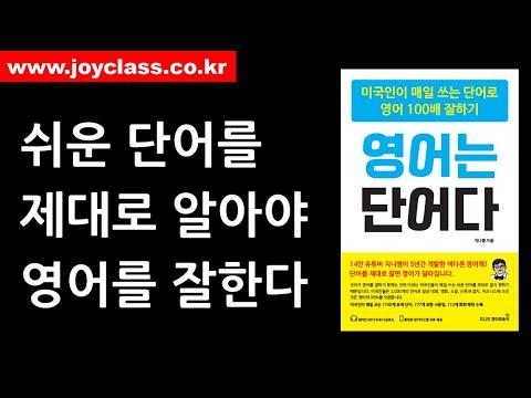 [영어 잘하는 법] 쉬운 단어를 알아야 영어가 된다
