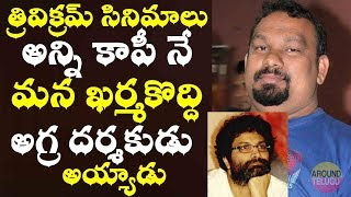 After tweets, Mahesh Kathi Comments On Trivikram and movie..
