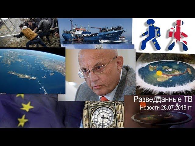 Сергей Будков: Разбор разведданных, 28.07.18