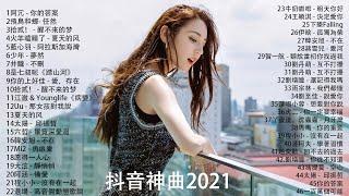 抖音神曲2021#抖音流行歌曲 2020 TIK TOK抖音音樂熱門歌單-2020年抖音最火流行歌曲推荐  + 2020最新 + 抖 音 音乐 + 抖音歌單 + 抖音2021歌曲