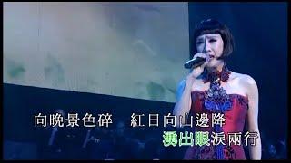 呂珊 - 漁舟唱晚 (弦來最愛呂珊 x 管弦樂演唱會)