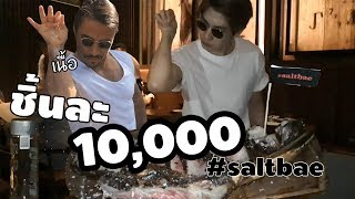 Nusr-et ร้านเนื้อเด็ดของชายโรยเกลือราคาชิ้นละ 10,000 #Saltbae