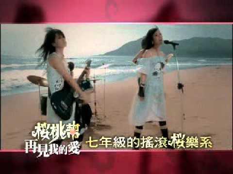 櫻桃幫[親愛的王子]2006.7-再見我的愛 CF