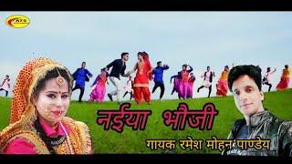 Letest Kumaoni Song|| नईया भौजी|| Singer Ramesh Mohan Pandey||