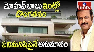 Theft at actor Mohan Babu's house..