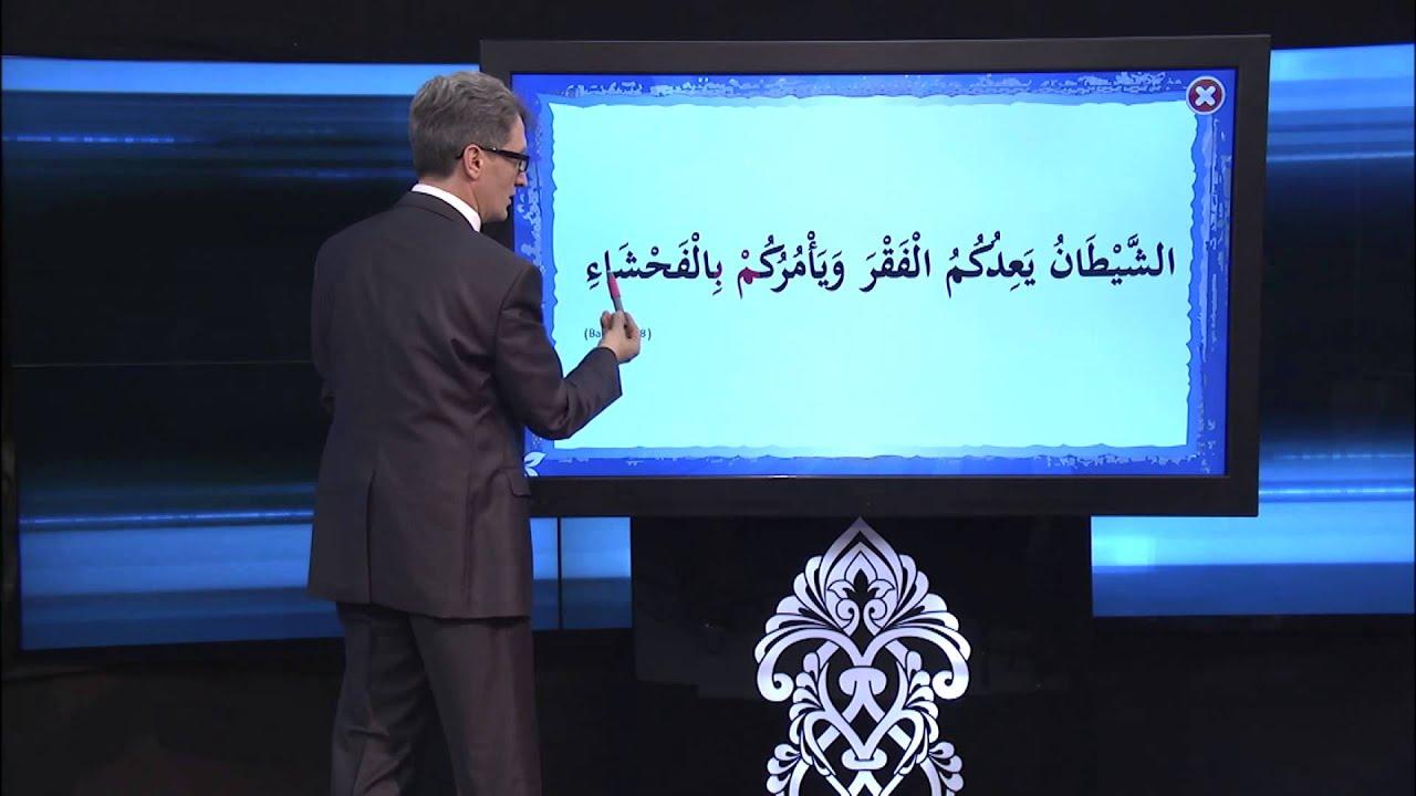 Kur'an Öğreniyorum 24.Bölüm | Diyanet TV - YouTube