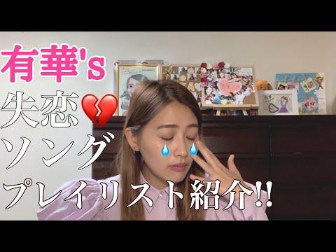 【有華'sプレイリスト】涙枯れるまで泣いてやる失恋💔ソング紹介!!