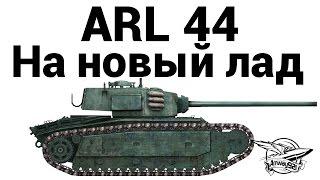 ARL 44 - На новый лад