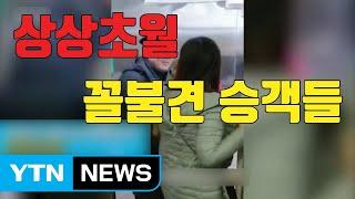 [자막뉴스] 상상초월...중국의 꼴불견 고속철 승객들 / YTN