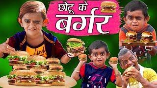 CHOTU KE BURGER   छोटू के बर्गर   Khandesh Hindi Comedy   Chotu Dada Comedy Video