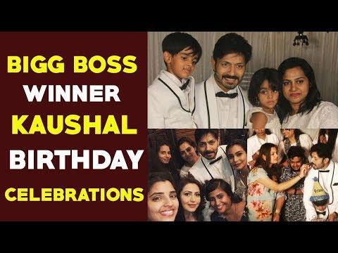 Bigg Boss 2 winner Kaushal Birthday celebrations: Geetha Madhuri, Syamala