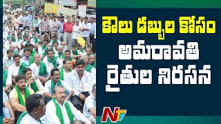 Amaravati farmers protest for lease money at AMRDA office..