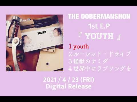 ザ ドーベルマンション 1st  E.P 『YOUTH』 全曲ティザートレーラー